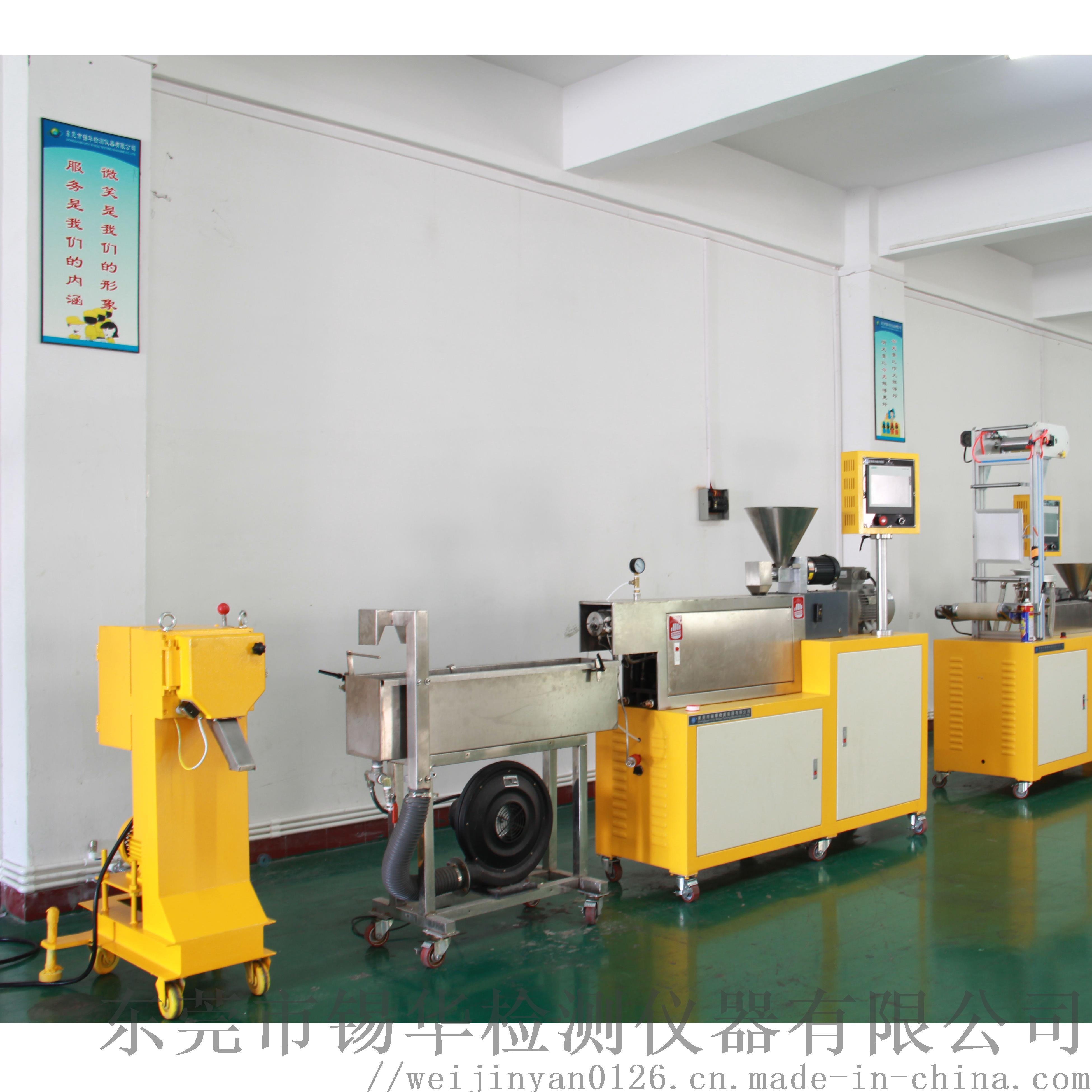 东莞小型双螺杆挤出造粒机  实验室高填充造粒92010005