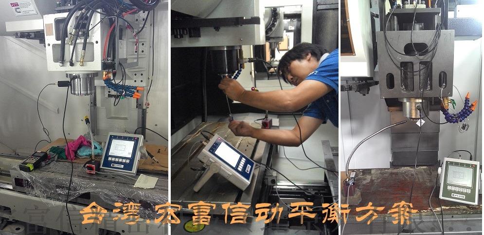 机床主轴动平衡仪台湾.jpg