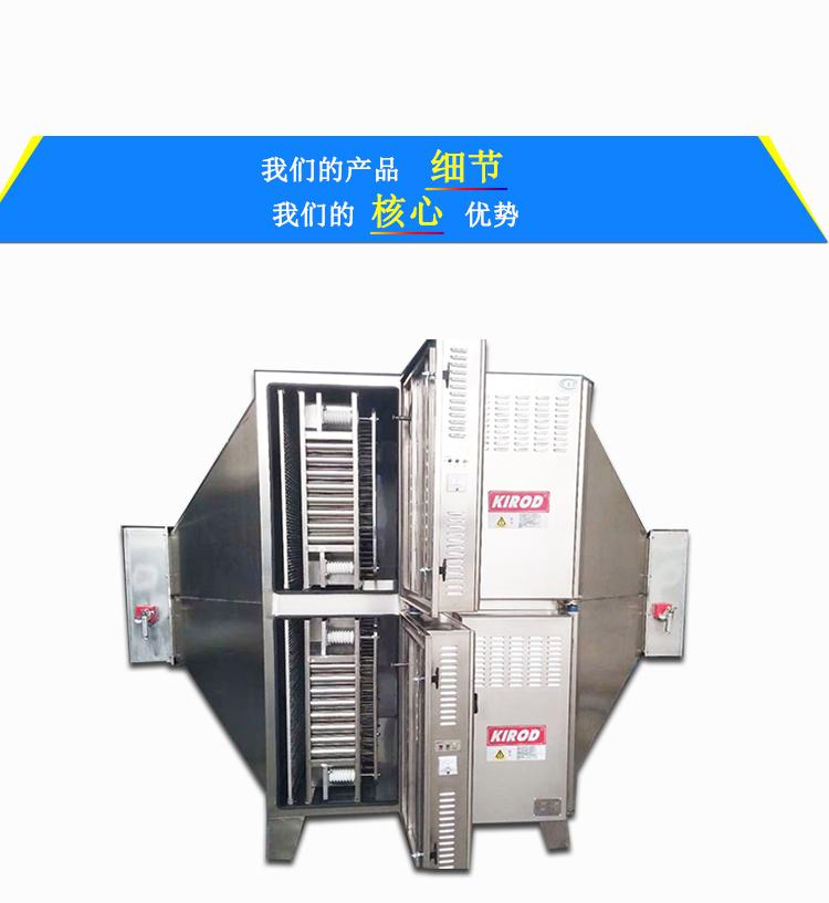 UV光解等离子废气处理一体机详情_05.jpg