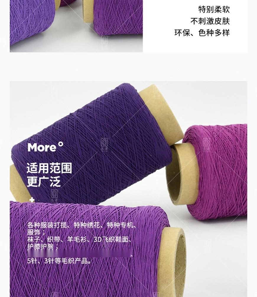 840D-140D-氨纶锦纶橡筋线-_07.jpg