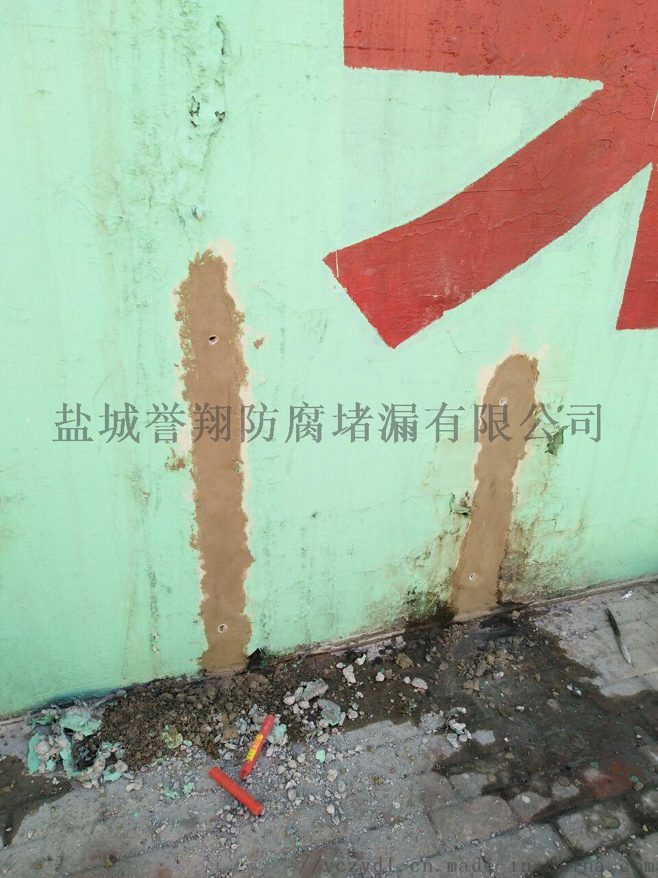 山西太原污水池止水带伸缩缝带水堵漏方法103163832