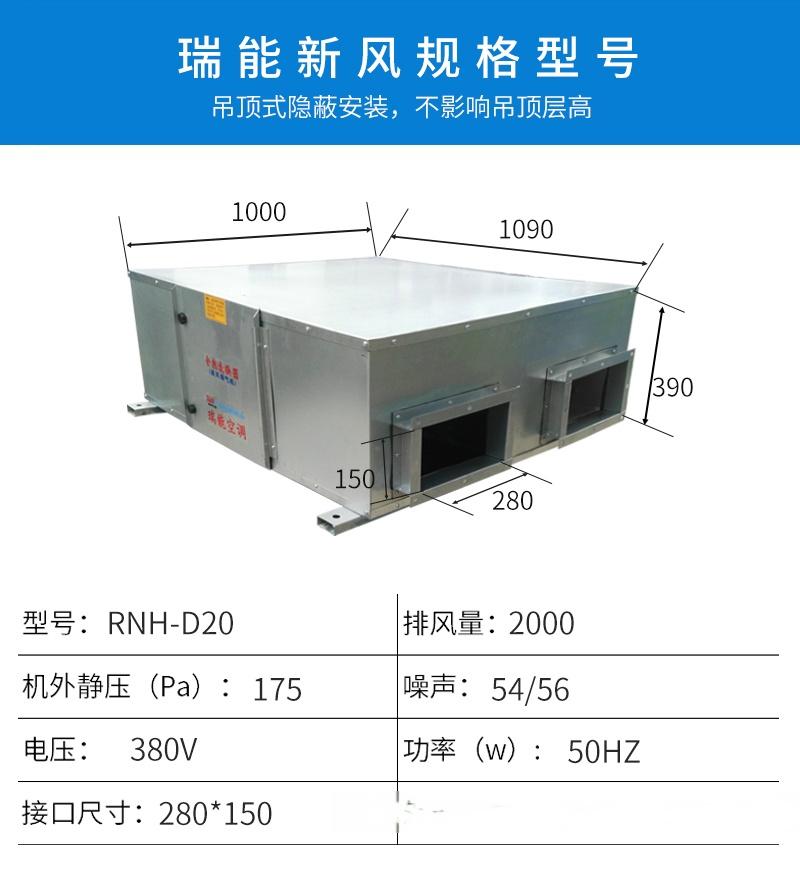 瑞能网咖火锅店商用新风系统 新风换气机 全热交换器106322092