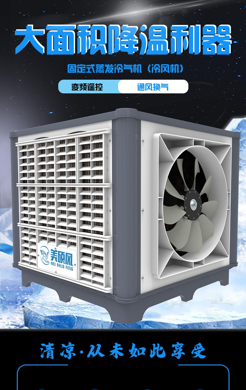 固定式冷氣機---藍18-23_01.jpg