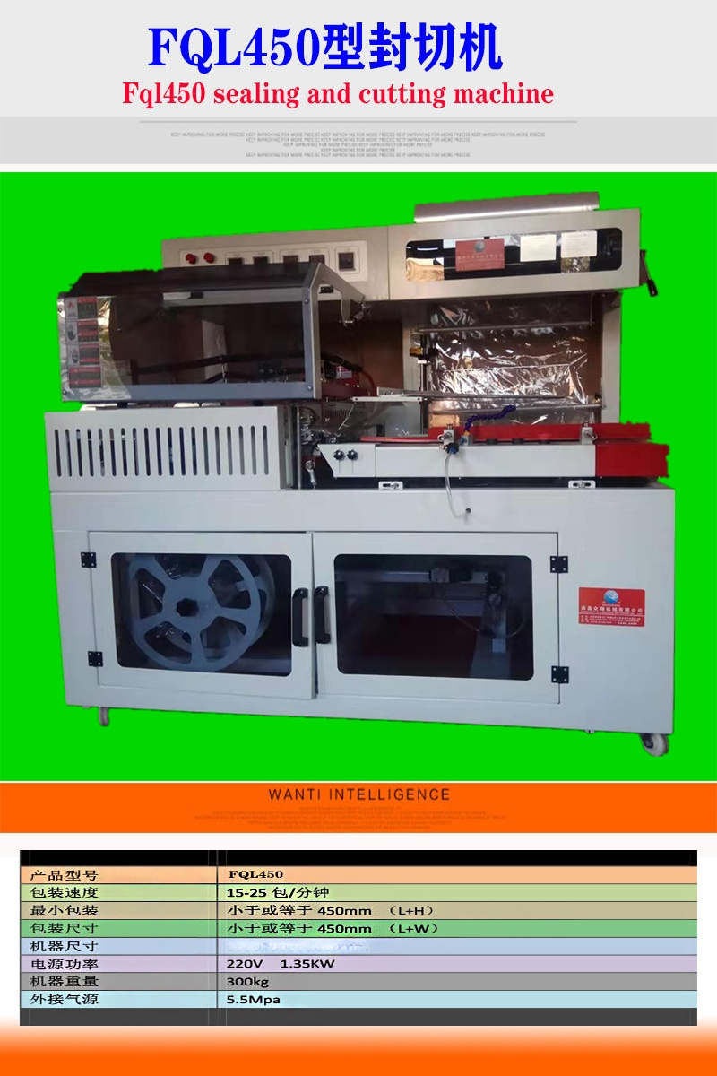 江西收缩包装机_热缩膜L型包装机_全自动收缩包装机134618455