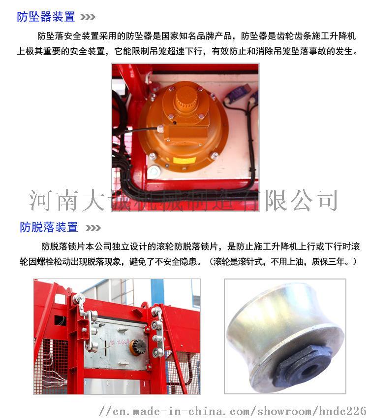 高空作业机械施工电梯 工程机械建筑机械106409345