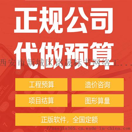 西安代做工程造價預算公司-陝西專業工程預算編制服務111603532