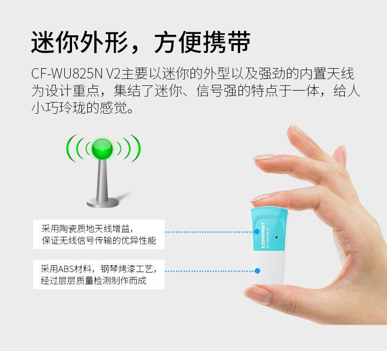 CF-WU825N-V2详情页_09.jpg