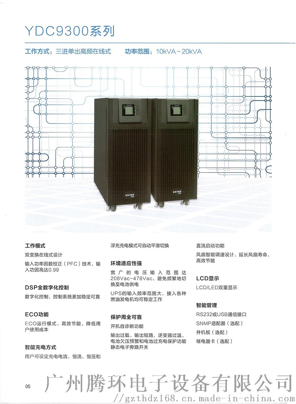科士達YDC9300系列UPS電源10KVA主機125171655