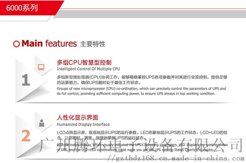 宝星UPS电源SU1K-SU20K工频机UPS电源122143425