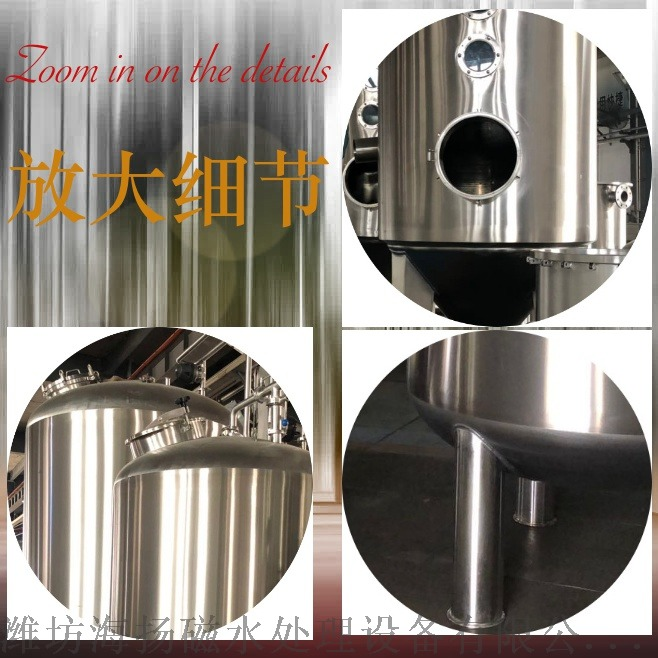 HYC精酿啤酒罐 不锈钢定做 保温  精酿啤酒罐79809952