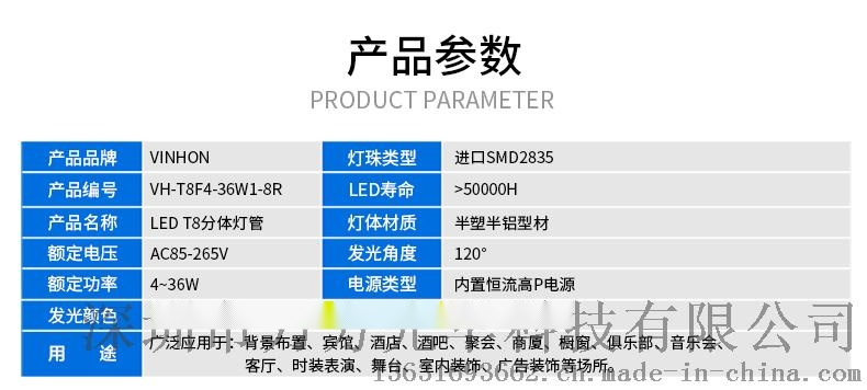 LED-T8分体灯管_02