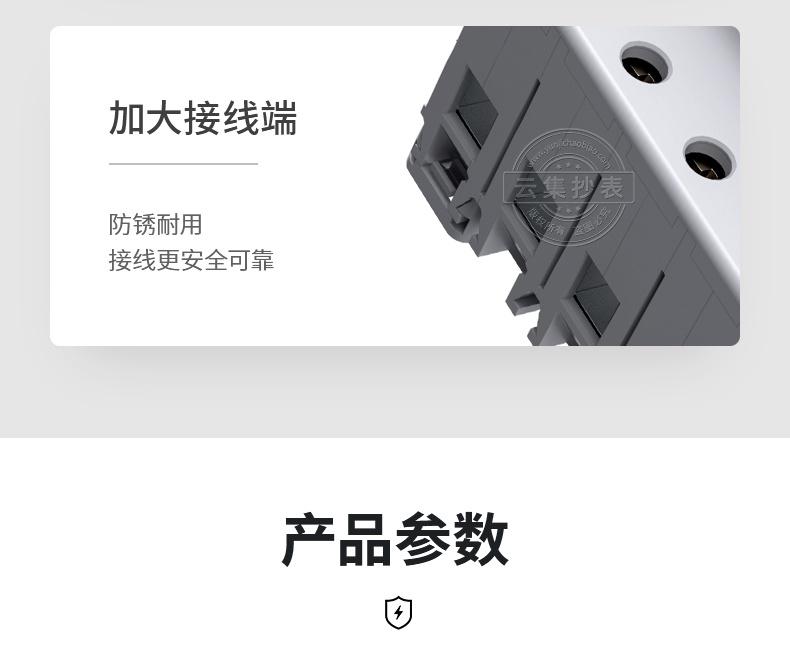 威胜智能微断-PC端详情_11.jpg