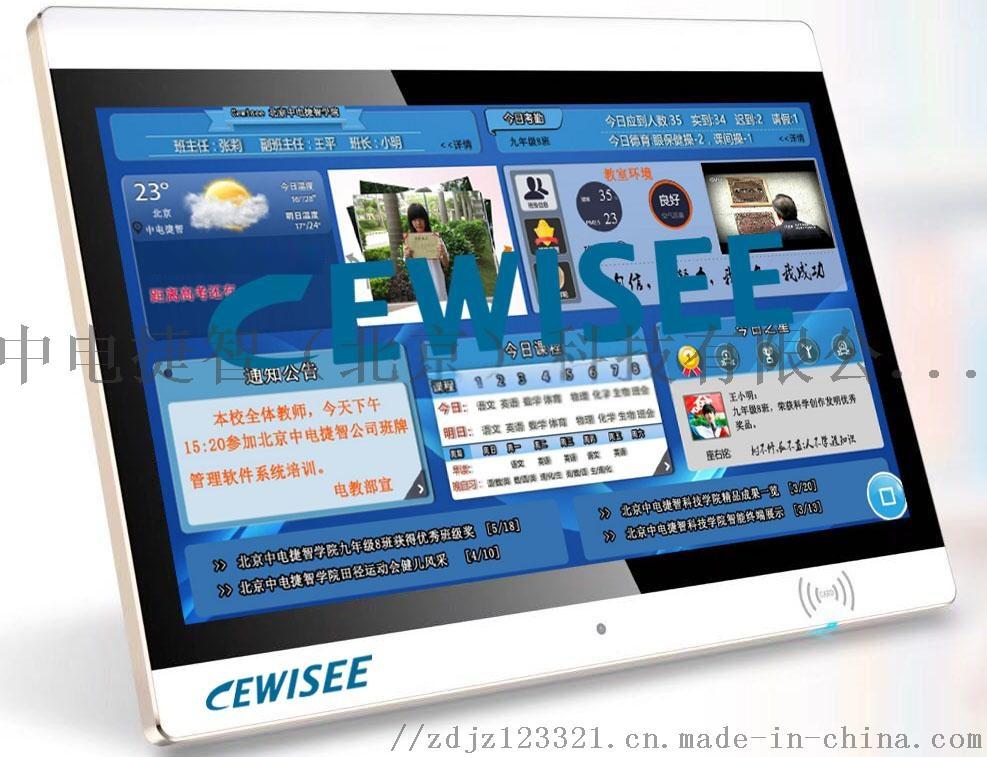 電子班牌,智慧班牌,cewisee北京中電捷智781889522