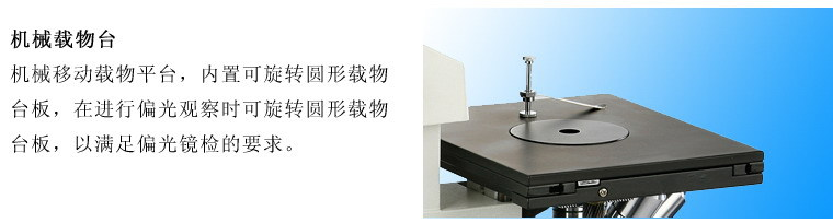 CR15-T310型三目工业带测量金相显微镜131115205