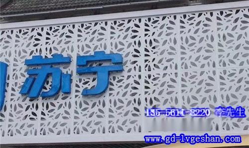 镂空铝板门头 苏宁广告牌铝板 镂空穿孔铝板幕墙.jpg
