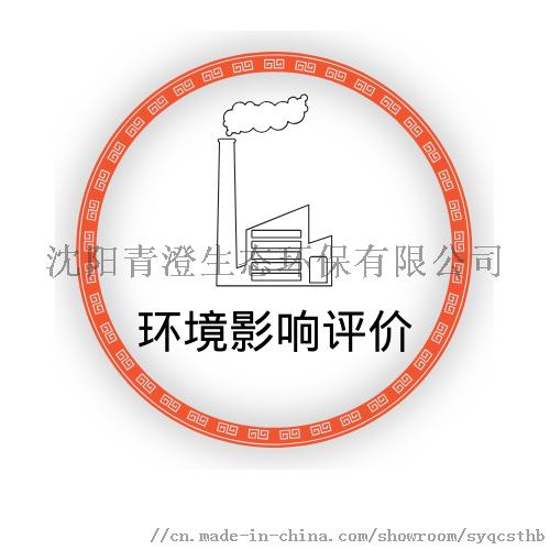 代办环评手续、编写环评报告、环保批文、沈阳环评公司112753372