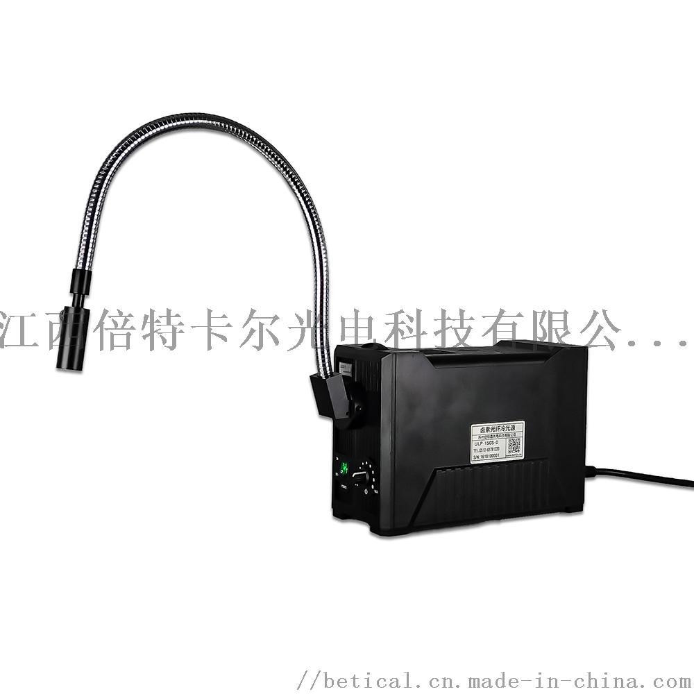 ULP-150S-DH型單孔鹵素冷光源892322715