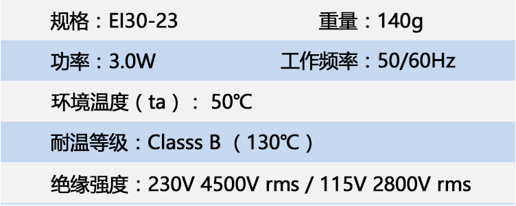 EI30*23/3.0VA灌封变压器、电源变压器121422042