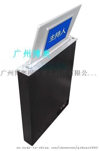 博奥无纸化液晶屏升降器 超薄含屏升降器777305575