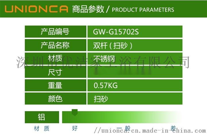 GW-G15702S(雙杆-掃砂)_12.jpg