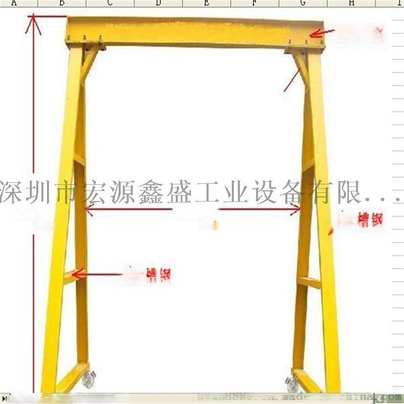 升降式龙门架 移动电动龙门架 手摇升降龙门架小型814403305