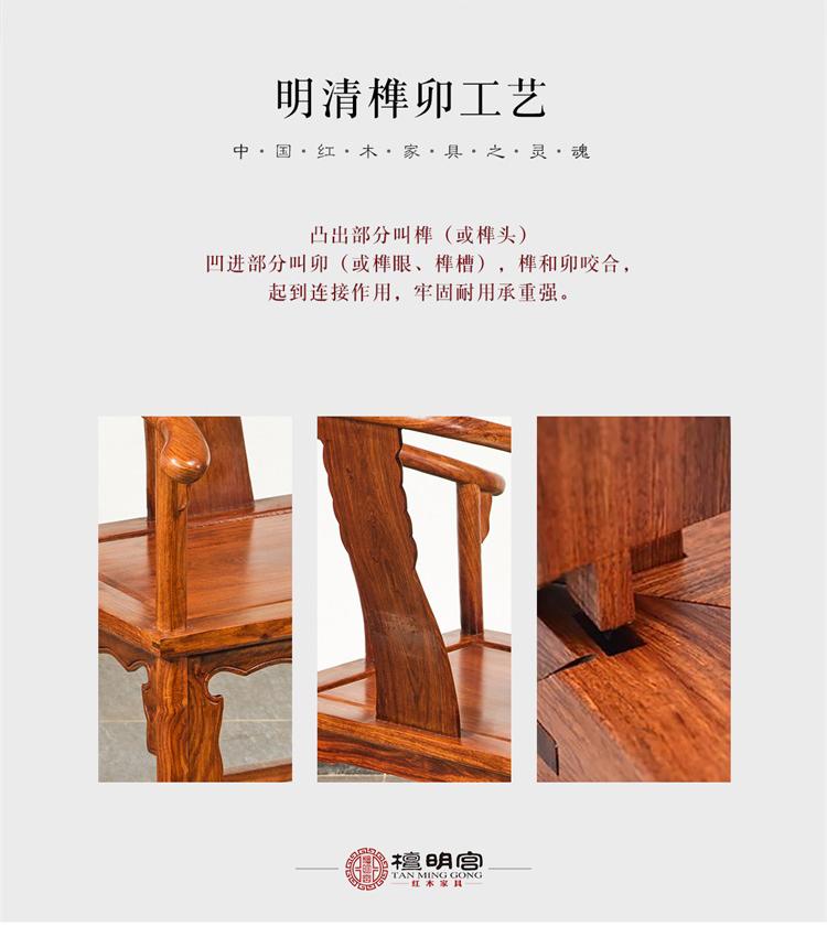 圈椅三件套-750_03.jpg