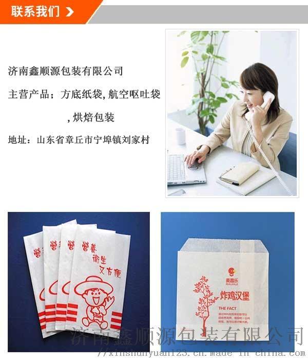 加工定做高低口黄/白牛皮纸袋,机制尖底,一次性消费用品包装54818322