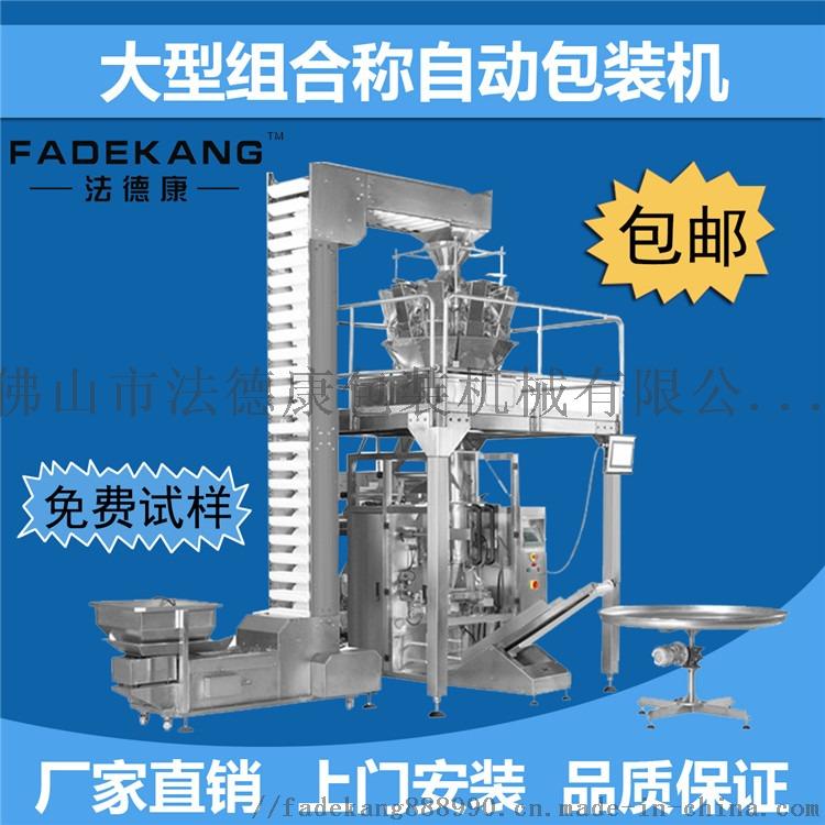 蒜头包装机械 山东大蒜包装机 电子自动称重 蒜瓣包装机设备800071095