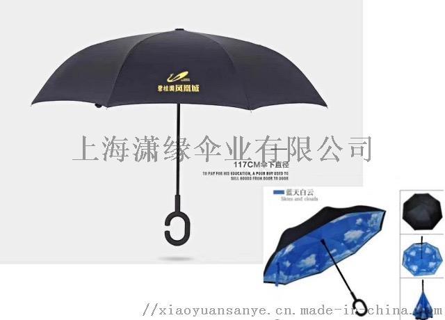 免手持可站立汽车反向伞、一把颠覆传统思维的雨伞、双层伞面、里层伞面镂空71764792