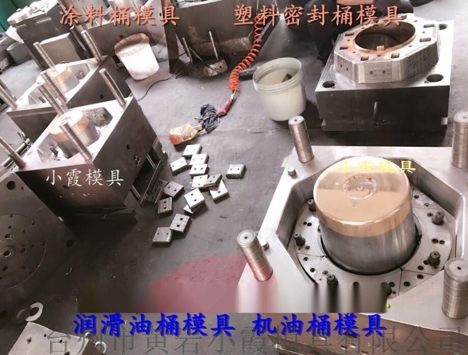 做潤滑油桶模具廠家 (19).jpg