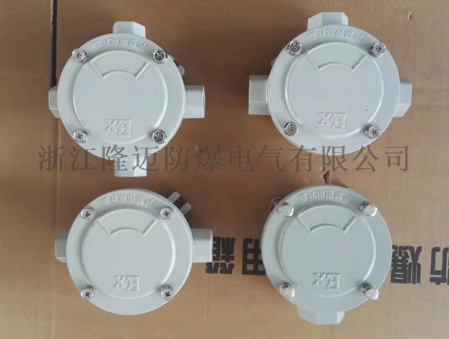 AH-G3/4三通防爆接線盒90490712