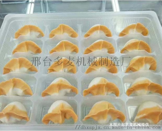 **家用小型饺子机全自动仿手工水饺机厂家直销价56524142