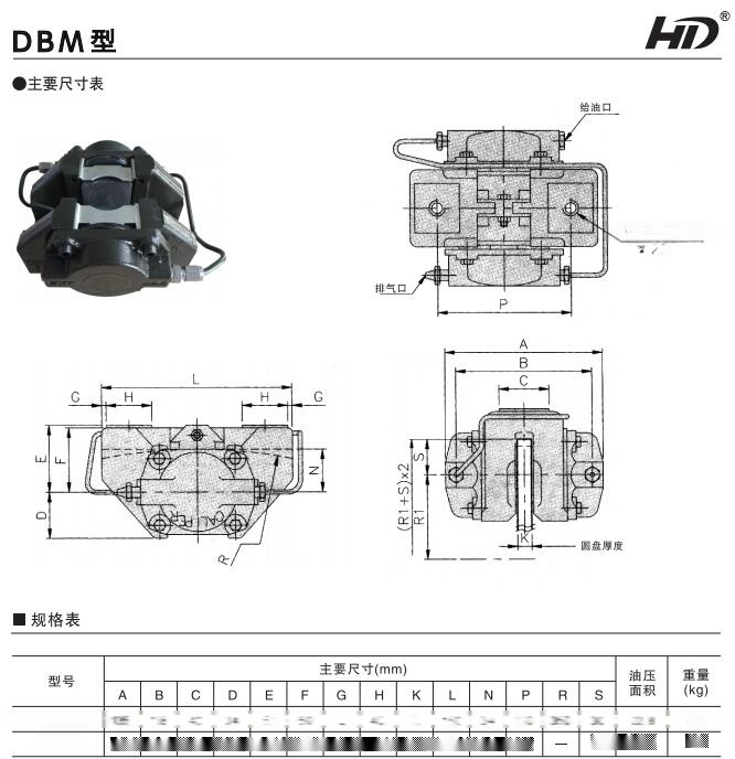 DBM规格参数.jpg