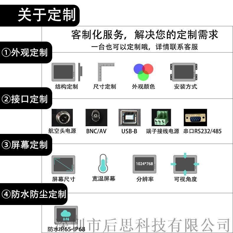 松佐8寸工业显示器嵌入式工控触摸显示屏高清显示屏88975515