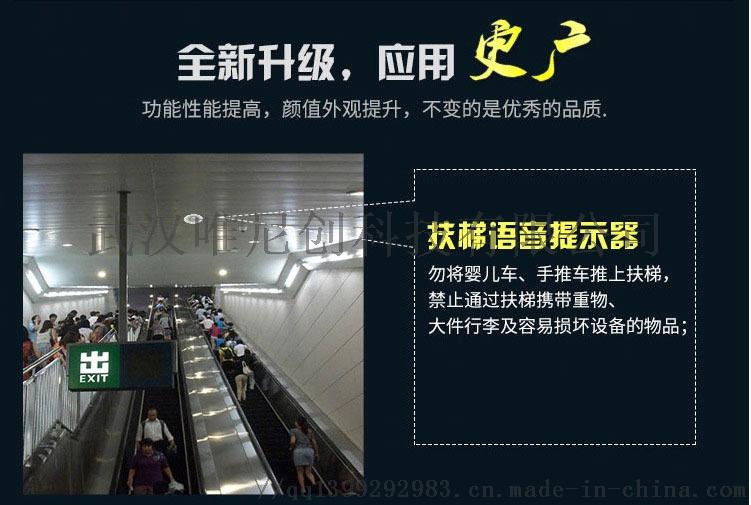 截图大师-Capture-12---银行ATM手扶电梯安全语音提示器-商城超市红外感应进门电子迎宾器-淘宝网_---https___item.taobao.com_item_03.jpg