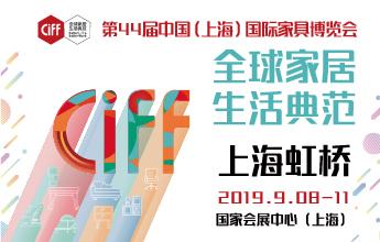 2019上海国际家具博览会