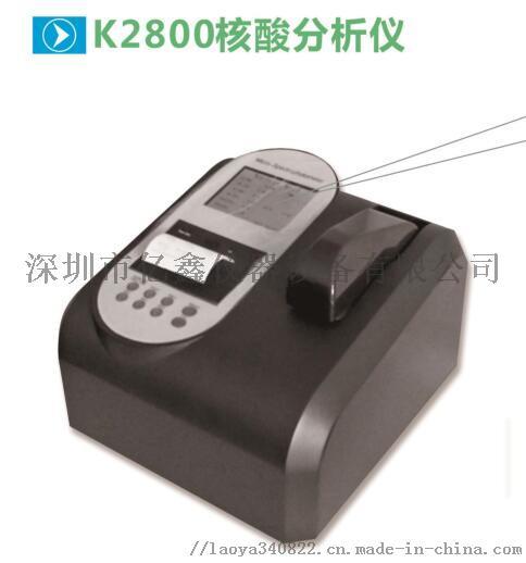 K2800核酸分析仪.jpg