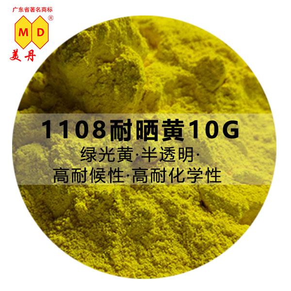 百合有机油墨用色粉 高透明易分散G-74永固黄789151025