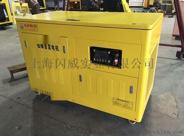 福建直销30KW汽油发电机SW30KWQY82404665