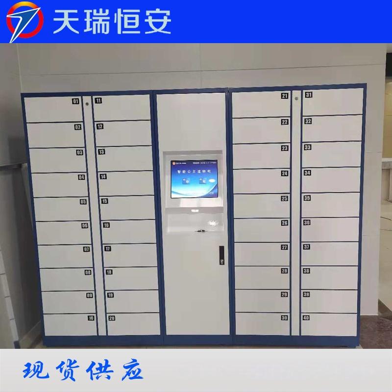北京48门安卓触控智能储物柜厂家直销 天瑞恒安64036062