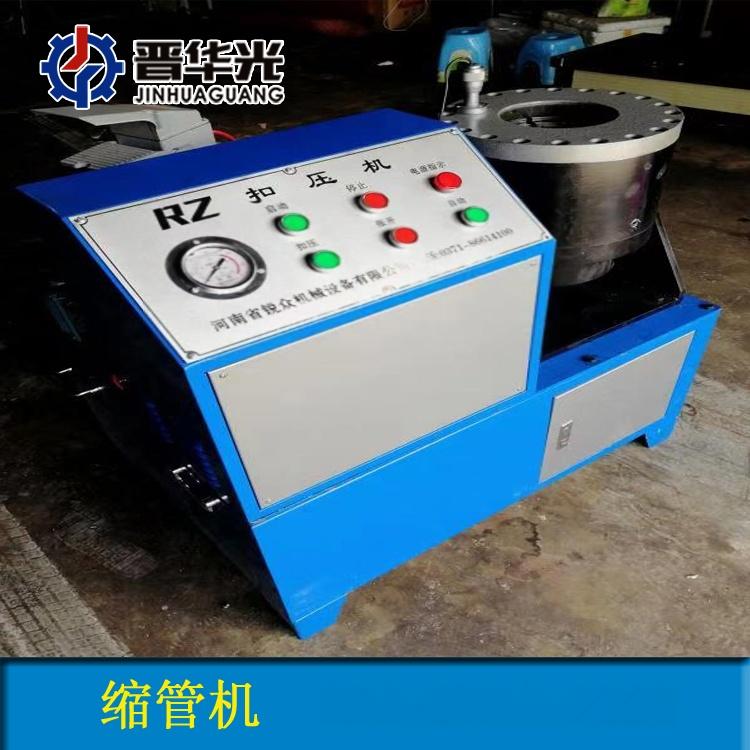 广东潮州市不锈钢管缩管机厂家压管机 价位