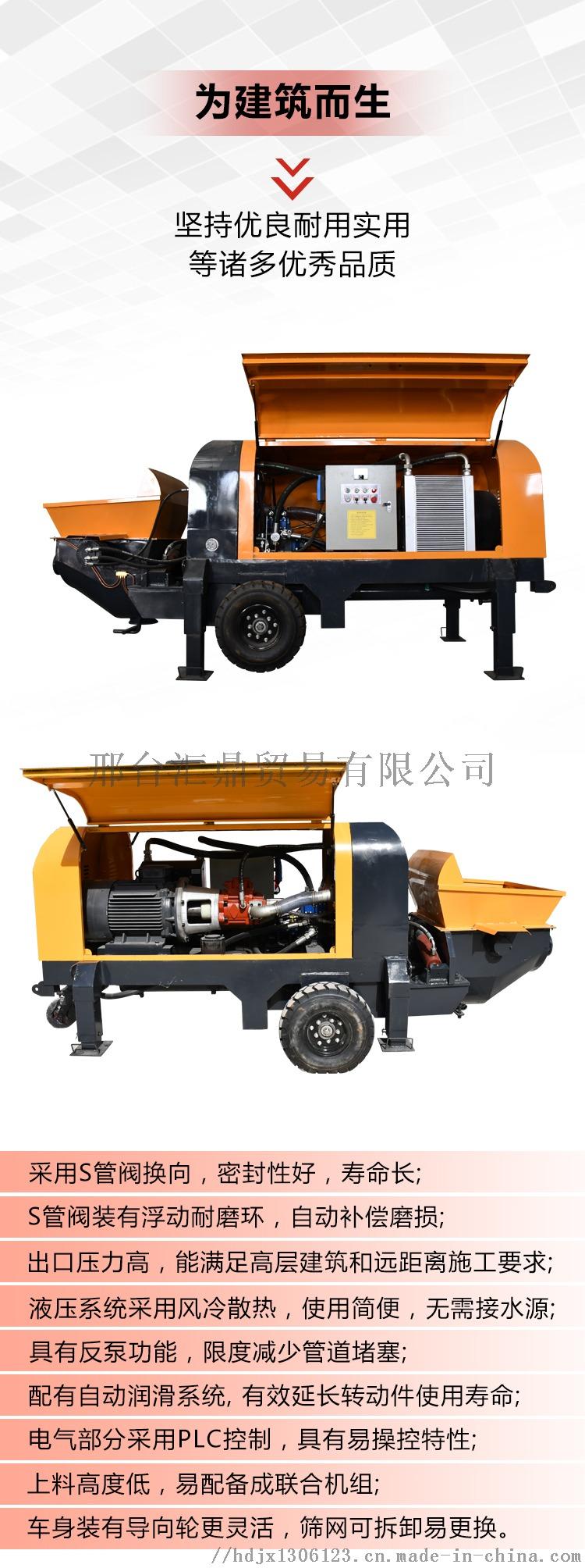 15型细石砂浆输送泵上料机斜式二次结构浇筑泵131489152