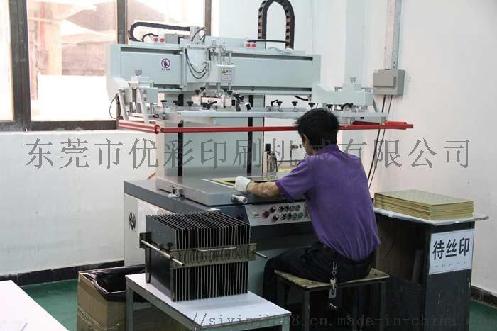仪表盘丝印机导航仪玻璃网印机亚克力标牌丝网印刷机807434375