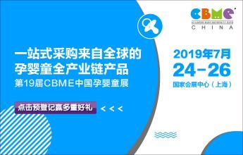 2019上海孕婴童展