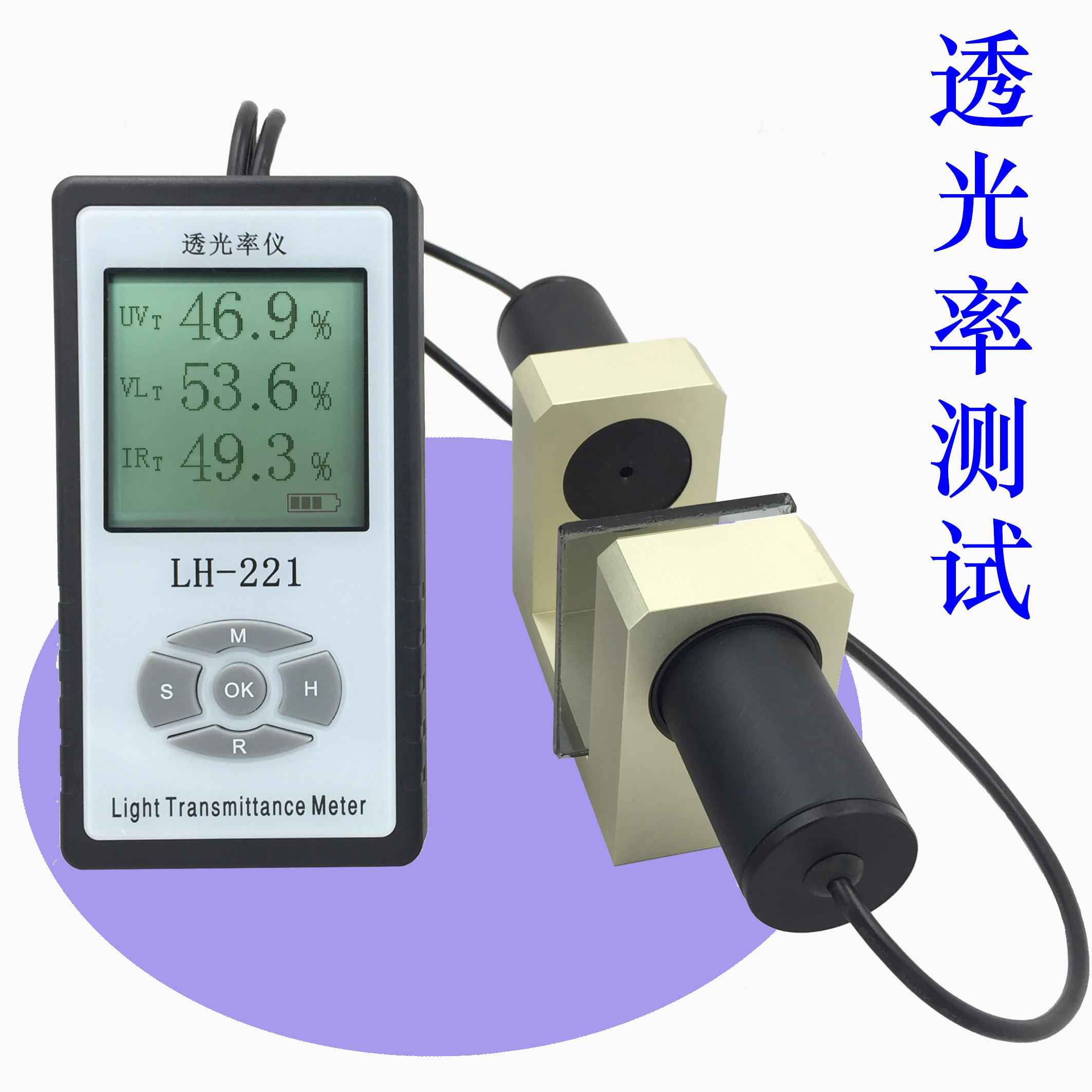 LH-221三波段玻璃透光率計太陽膜測試儀透光率儀798650495