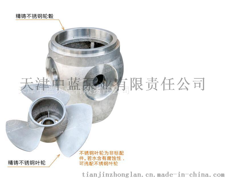 QZ井筒式潛水軸流泵生產廠家736809832