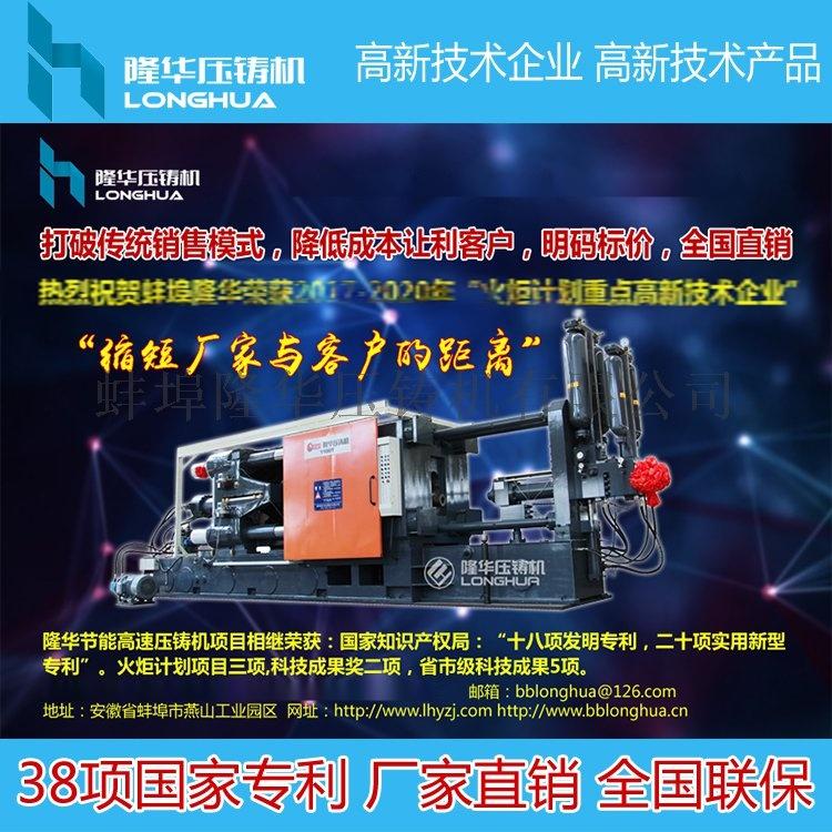 廠家直銷2018新款 伺服900T鎂合金壓鑄機(國家級高新技術產品)62512765