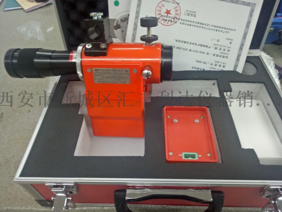 西安鐳射指向儀礦用鐳射指向儀13772489292879600655
