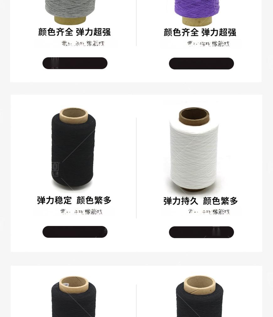 100号-涤纶橡筋线-_23.jpg