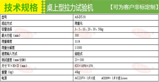 深圳桌上型拉力试验机 微电脑拉力试验机厂家150430045